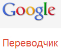 HTTP://TRANSLATE.GOOGLE.RU