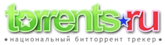WWW.TORRENTS.RU - BitTorrent ТРЕКЕР